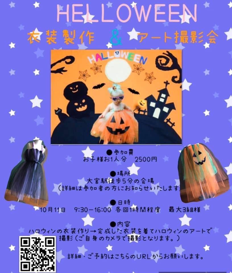 【10/11(日)大宮☆簡単可愛いハロウィン衣装作り&ベビードリームアート】