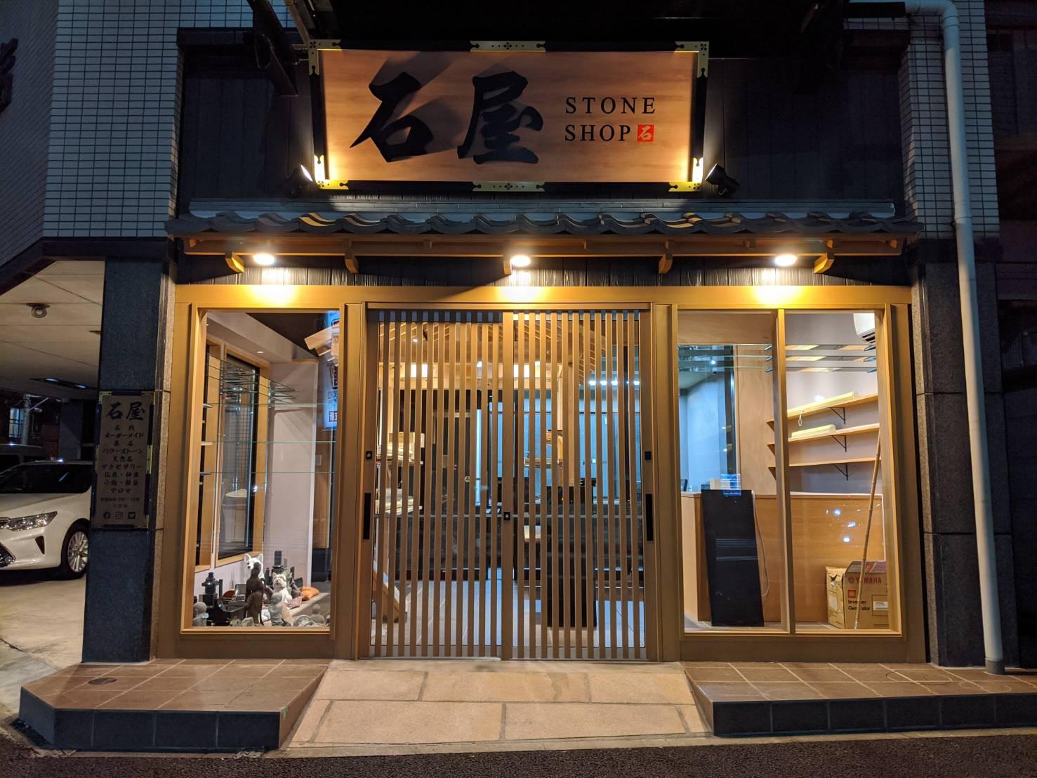 佐藤石材店