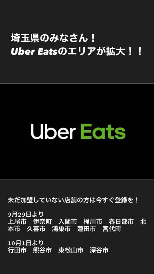 Uber Eatsの配達エリアが拡大