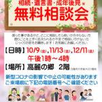 <NPO法人お茶の子彩彩の無料法律相談会のお知らせ(令和2年11月)>