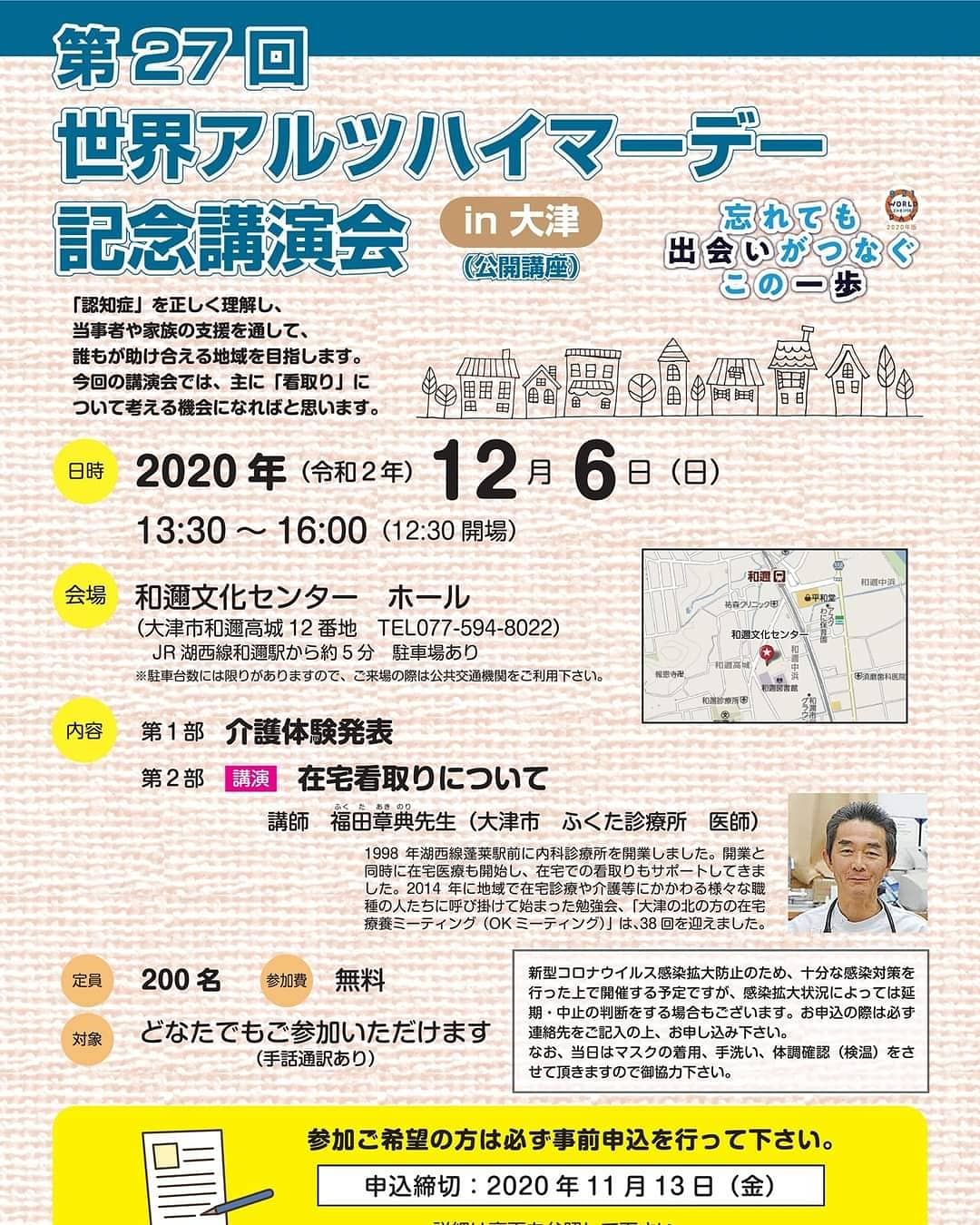 第27回世界アルツハイマーデー記念講演会in大津