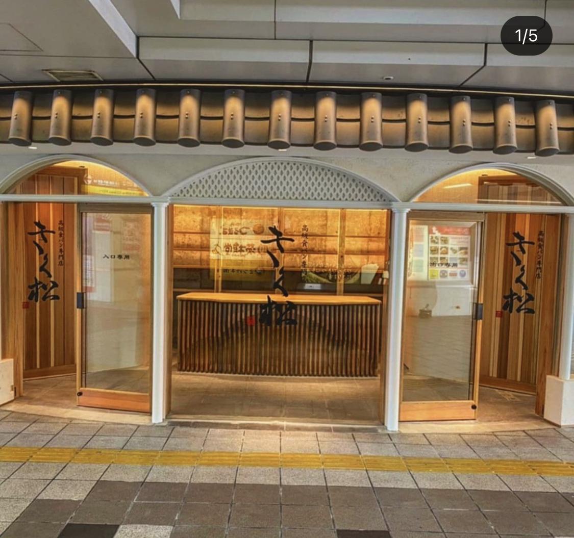 食パン専門店『きく松』