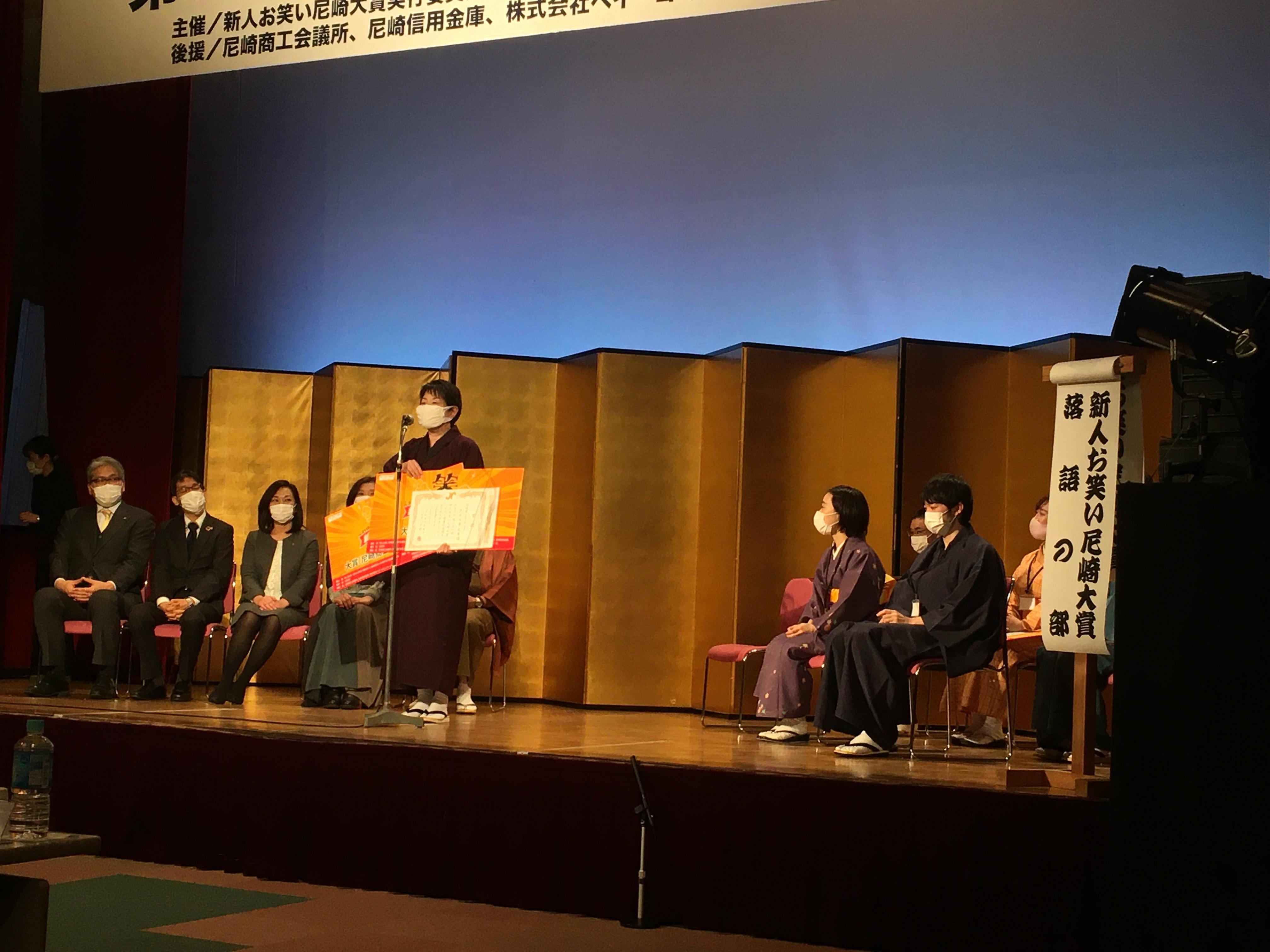 第21回新人お笑い尼崎大賞落語部門