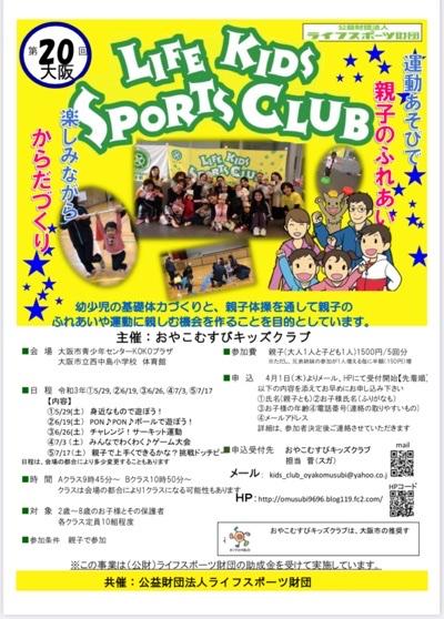 親子で運動を楽しむおやこむすびキッズクラブ春クラスを開催します!